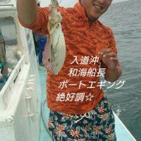 最近の釣果 釣果091