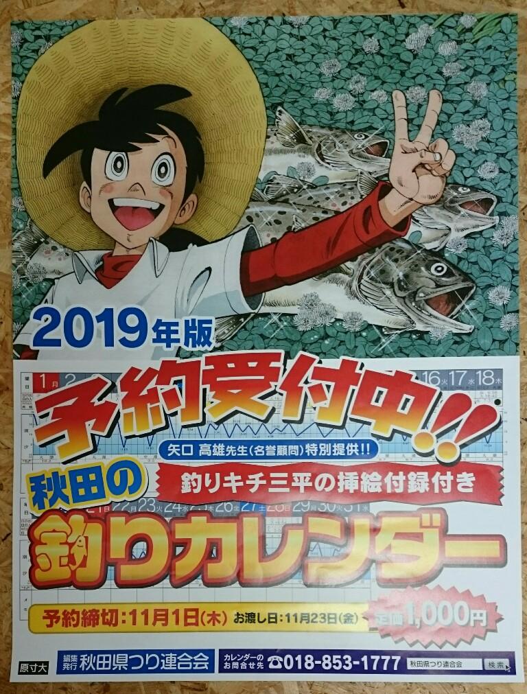 秋田の釣りカレンダー☆予約受付開始