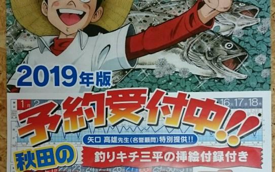 「釣りキチ三平」秋田の釣りカレンダー☆予約締切迫る