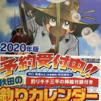 2020秋田の釣りカレンダー☆予約受付中