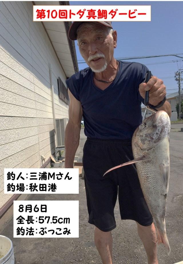 20210806三浦M1