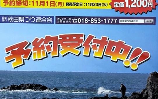 秋田の釣りカレンダー2022☆予約受付中