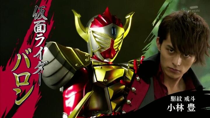 Kamen Rider Baron Spin-off Story