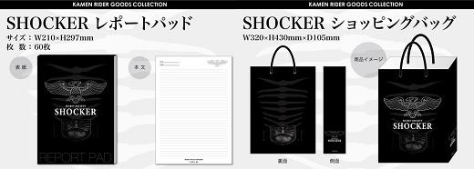 shocker_bagpad
