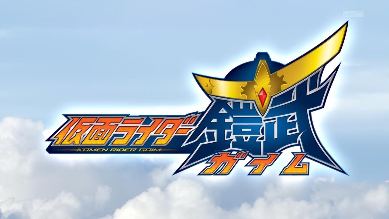 Gaim DVD/Blu-ray Volume 11 to Go On Sale Dec. 5th