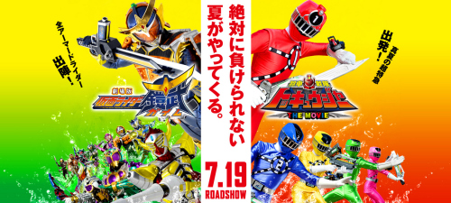 Synopsis of Toei Summer Movies Revealed on Official Site