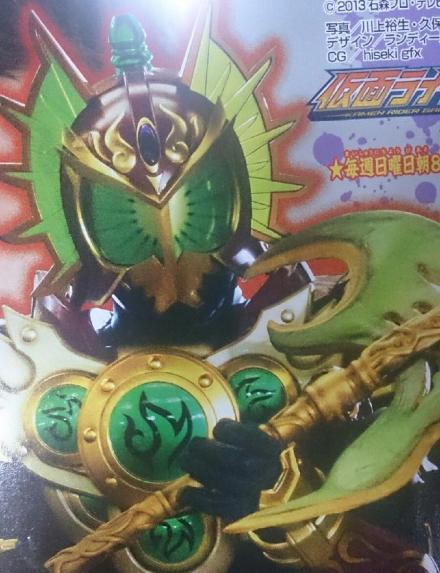 New Form for Kamen Rider Ryugen Leaked