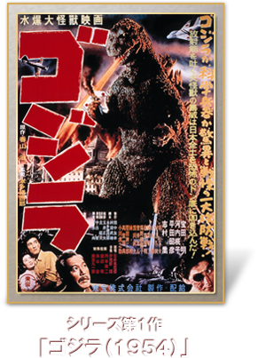 """Best of Godzilla"" Vote Determines Japan's Favorite Godzilla Feature"
