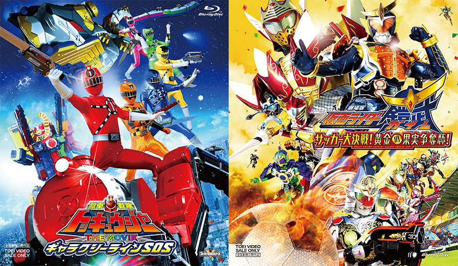 ToQger & Gaim Summer Movie DVD/Blu-Ray Release Dates Confirmed