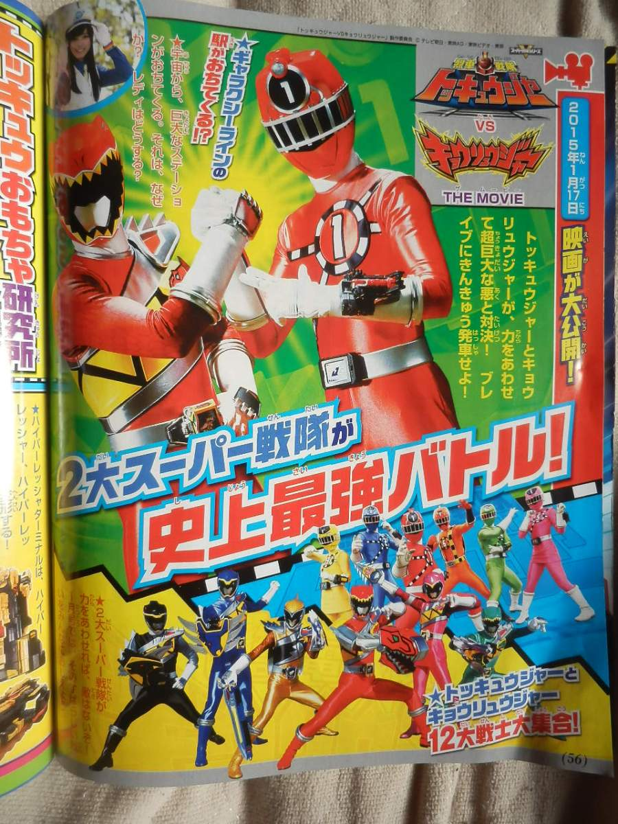 ToQger vs. Kyoryuger Team-Up Film Revealed