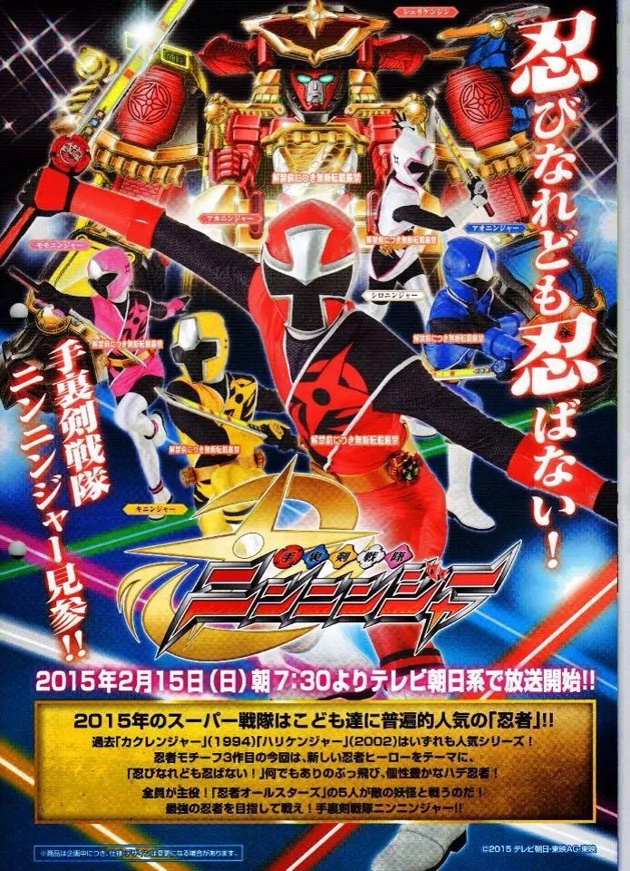 Shuriken Sentai Ninninger Weapons Catalog Revealed