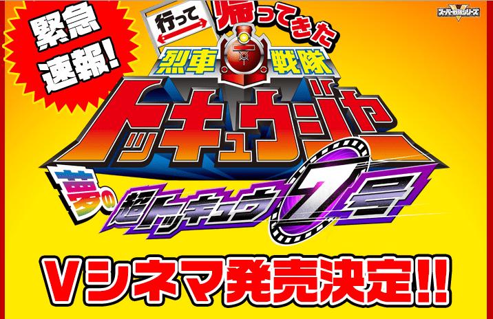 Ressha Sentai ToQGer Are Back! Super ToQ #7 of Dreams