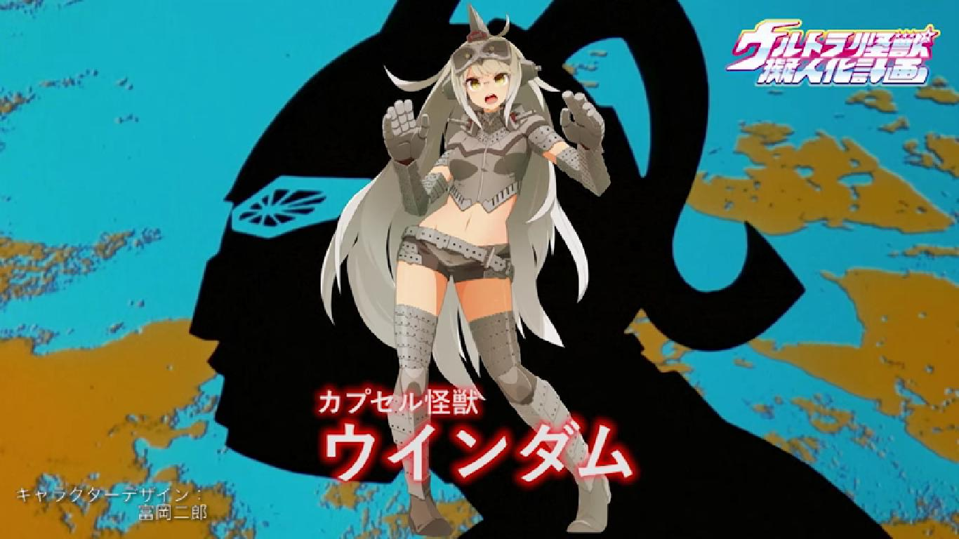 Ultraman Girls Exhibit to be held in Akihabara