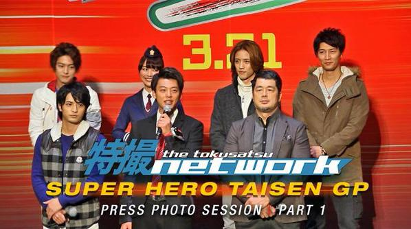 VIDEO: Super Hero Taisen GP Press Photo Session