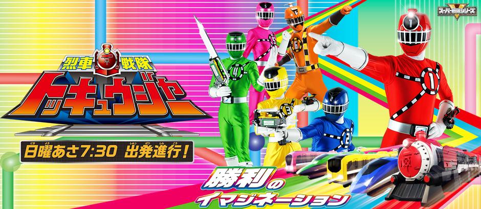 TokuNet Podcast #05 – Ressha Sentai ToQger