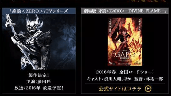 6th Live Action GARO TV Series, 2nd ZERO TV Series, and Anime Movie Announced