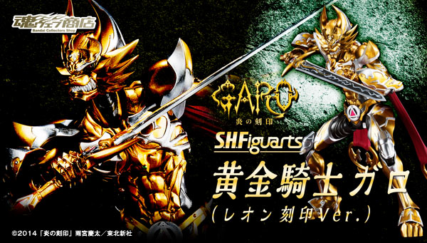 S.H. Figuarts Golden Knight Garo (Leon Seal Version) Announced