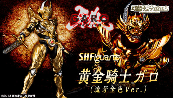 S.H. Figuarts Golden Knight Garo (Ryuga Gold Version) Announced