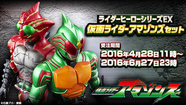 Rider Hero Series EX Kamen Rider Amazons Set Announced