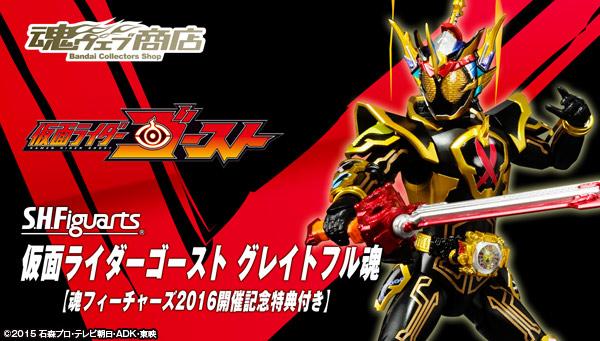 Tamashii Web Announces S.H.Figuarts Kamen Rider Ghost Grateful Damashii
