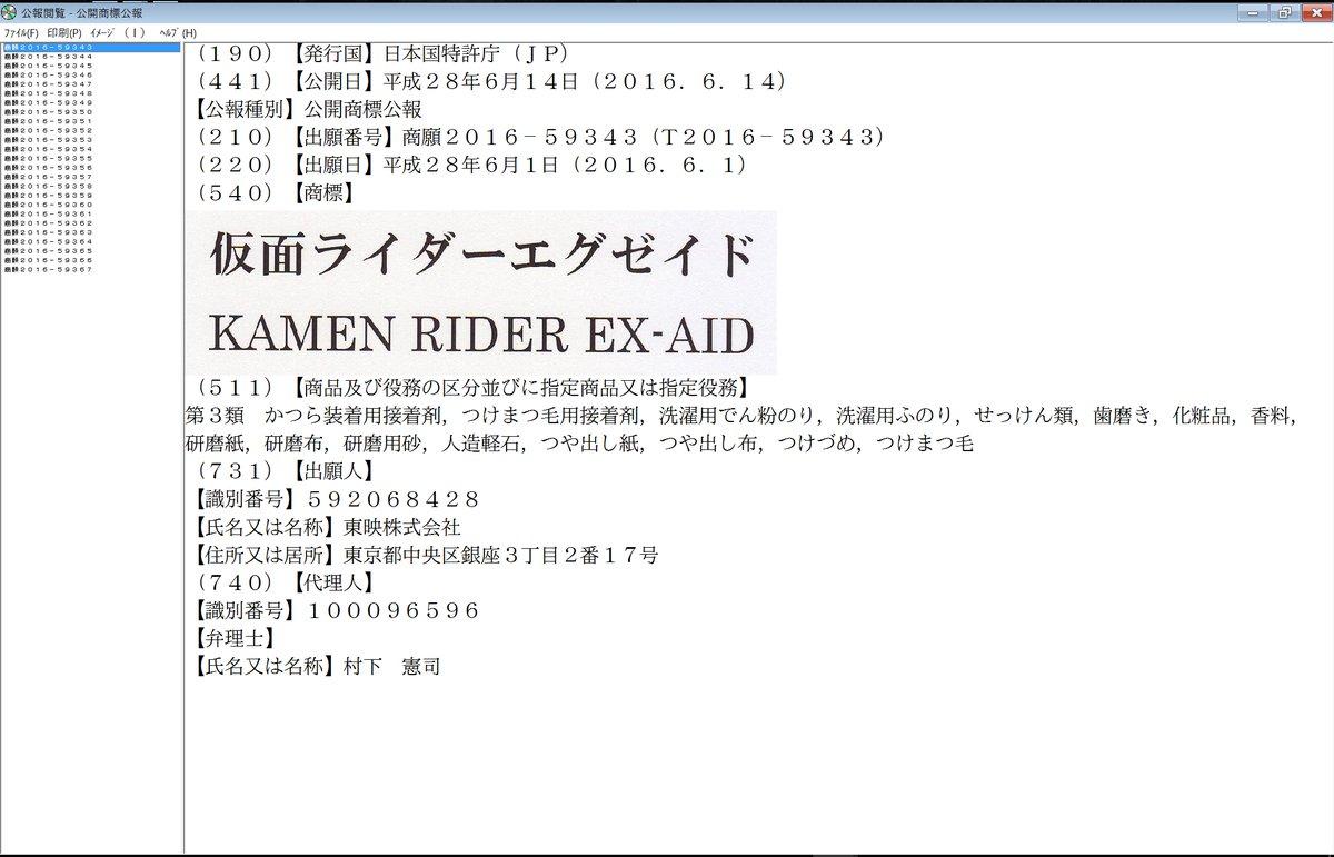 New Kamen Rider Series, Ex-Aid, Registered