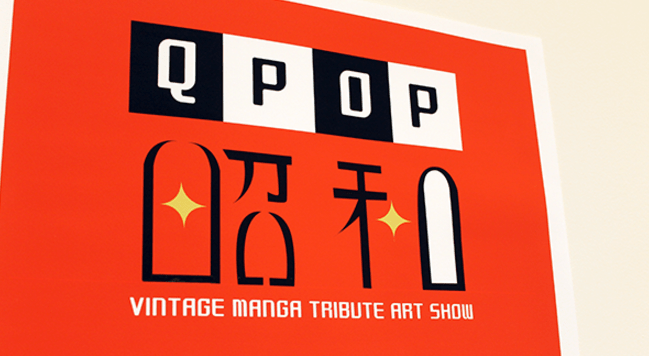Showa Era: Vintage Manga Exhibit at QPOP Shop and Gallery