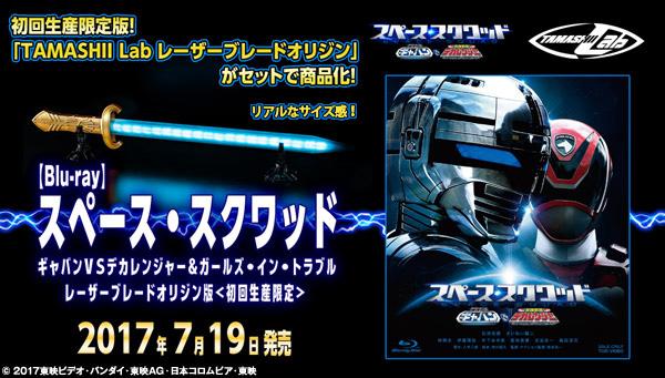 Space Squad Project Gets Release Date, Pre-Order Bonus