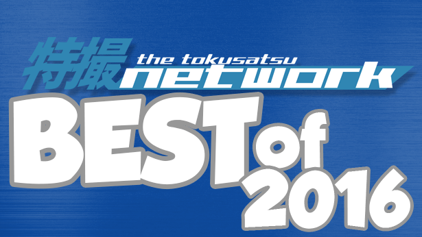 The Tokusatsu Network's Best of 2016