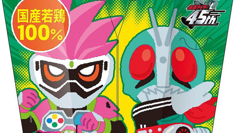 Lawson x Kamen Rider 45th Anniversary Event
