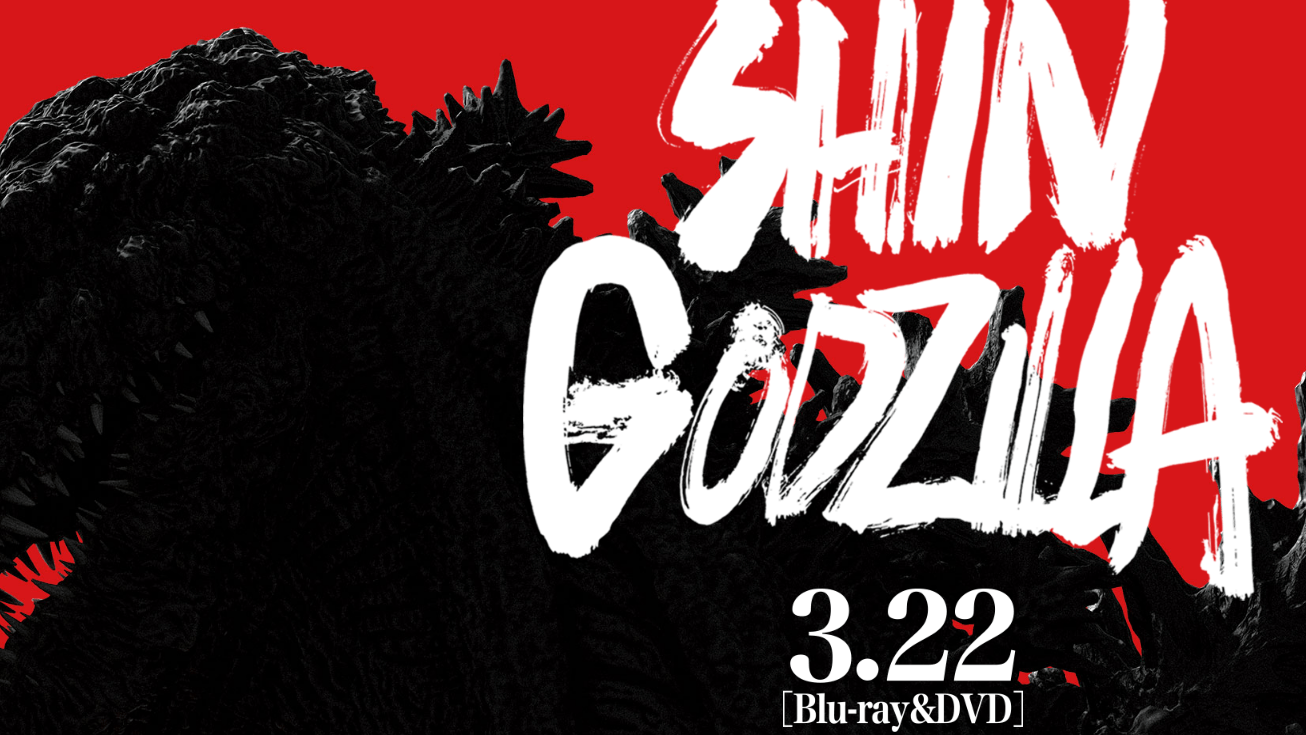 Shin Godzilla DVD and Blu-Ray Details
