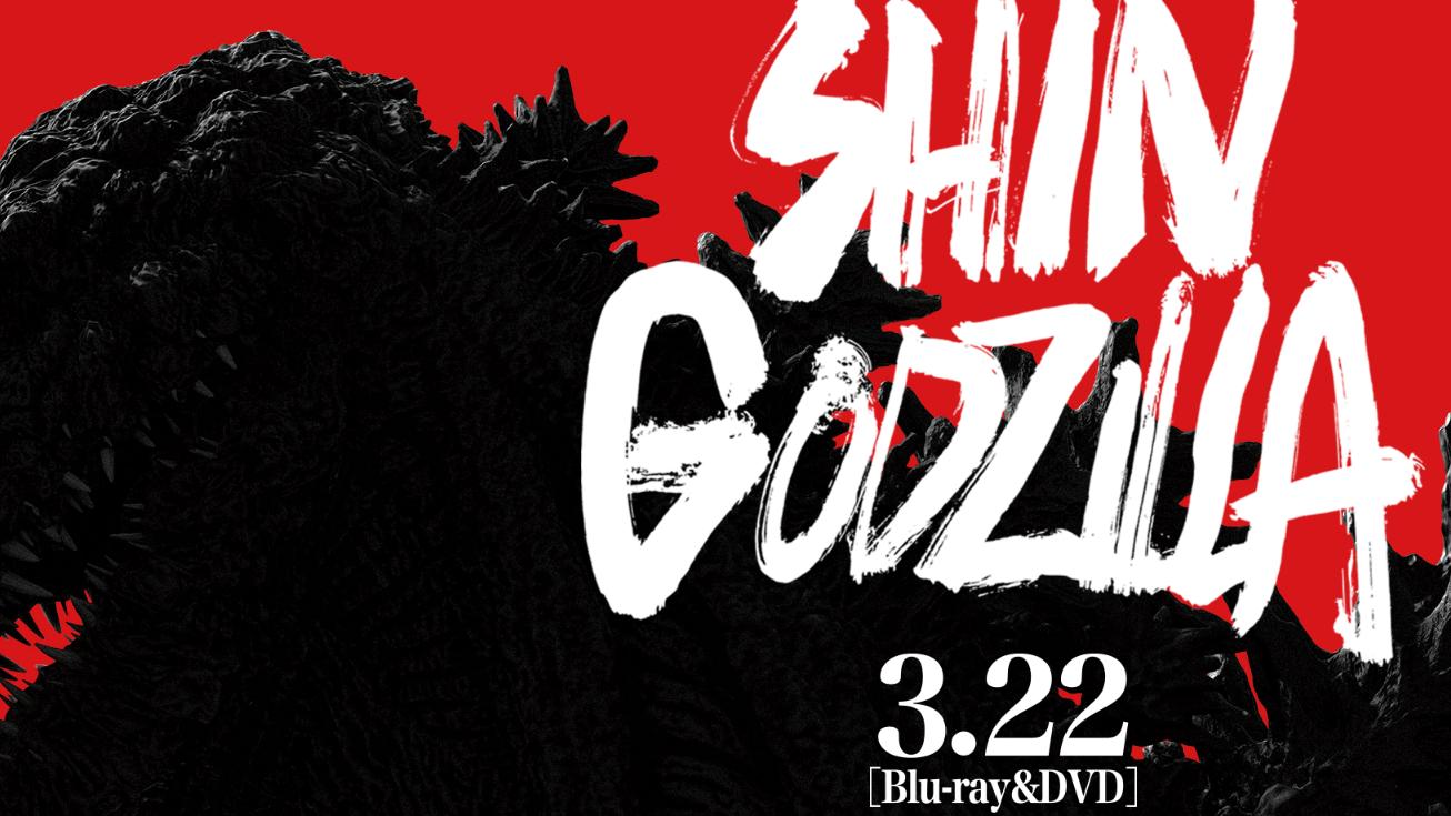 Shin Godzilla DVD and Blu-Ray Details