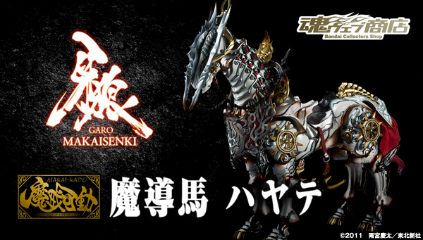 Premium Bandai Reveals Figure Item Listing for Madō Horse Hayate, from GARO: Makai Senki
