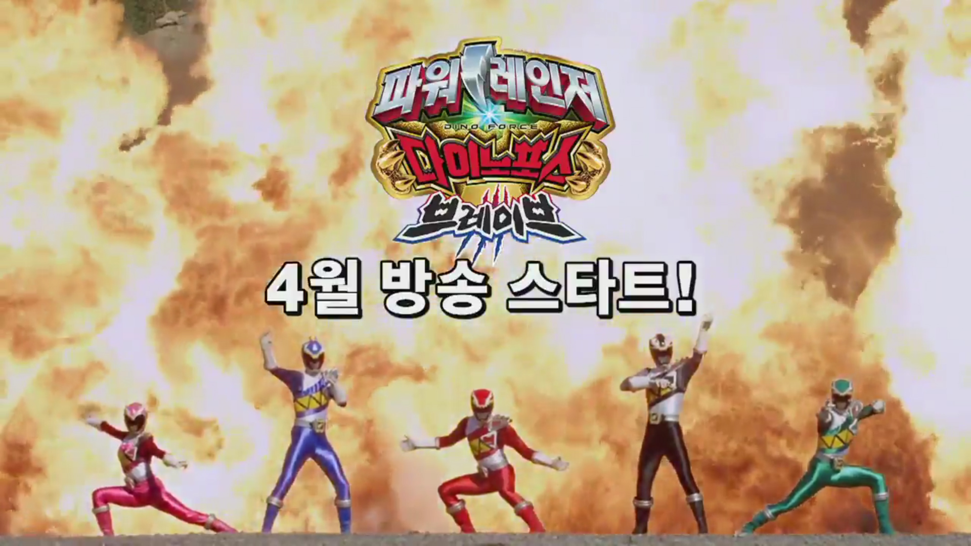 Power Rangers Dino Force Brave / Kyoryuger Brave Trailer Streaming Online