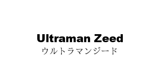 "Tsuburaya Files ""Ultraman Zeed"" Trademark"