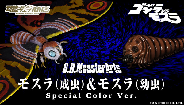 Premium Bandai Annouces S.H. MonsterArts Mothra Special Color Version Set