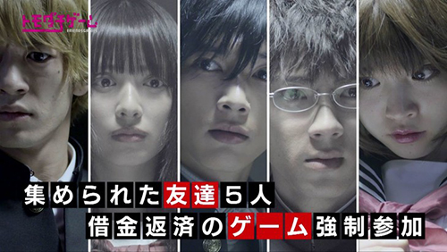 Tomodachi Game Live-Action Drama Stars Several Tokusatsu Alums