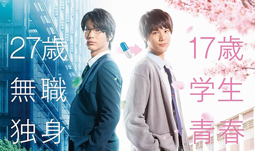 Tokusatsu Alums Star in Upcoming ReLIFE Live-Action Film