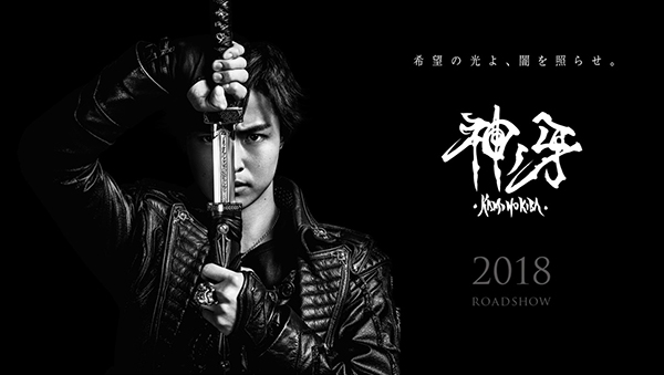 GARO: Kami no Kiba 2018 Movie Announcement