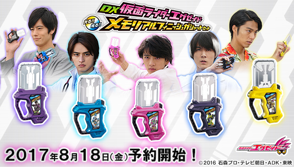 DX Kamen Rider Ex-Aid Memorial Finish Gashat Set Announced