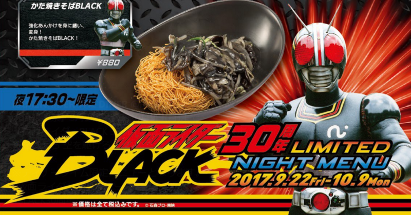 Kamen Rider the Diner Introduces New Menu Items to Celebrate Kamen Rider Black's 30th Anniversary