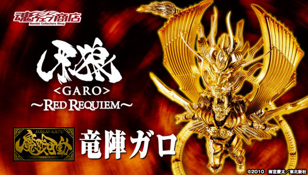 bnr_mk_ryujin-garo_600x341