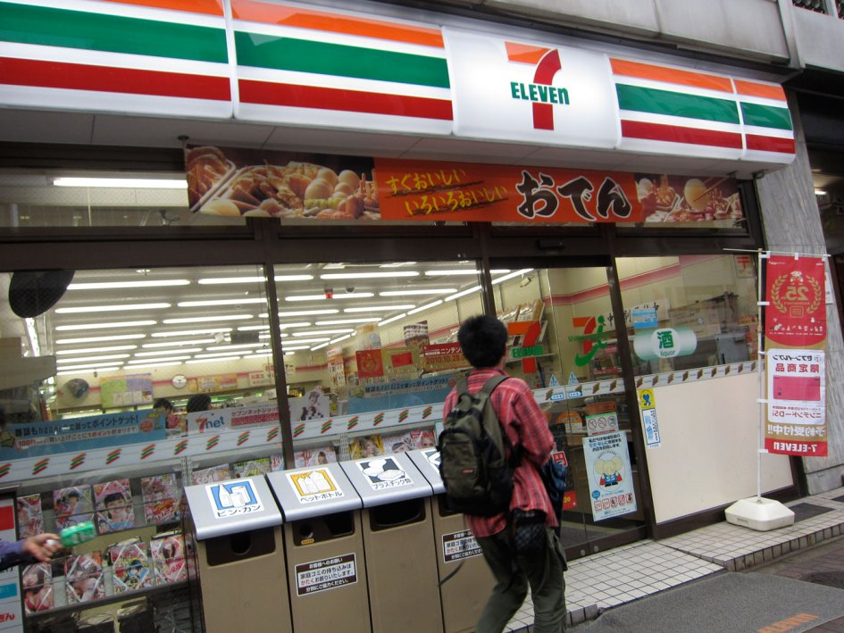 7 Eleven - Get Your Japanese Yen Here!