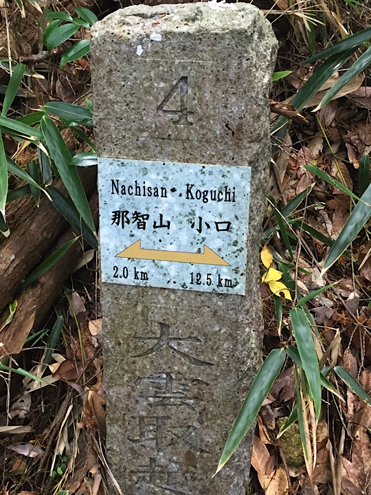 These signs help you count down your way to Nachi