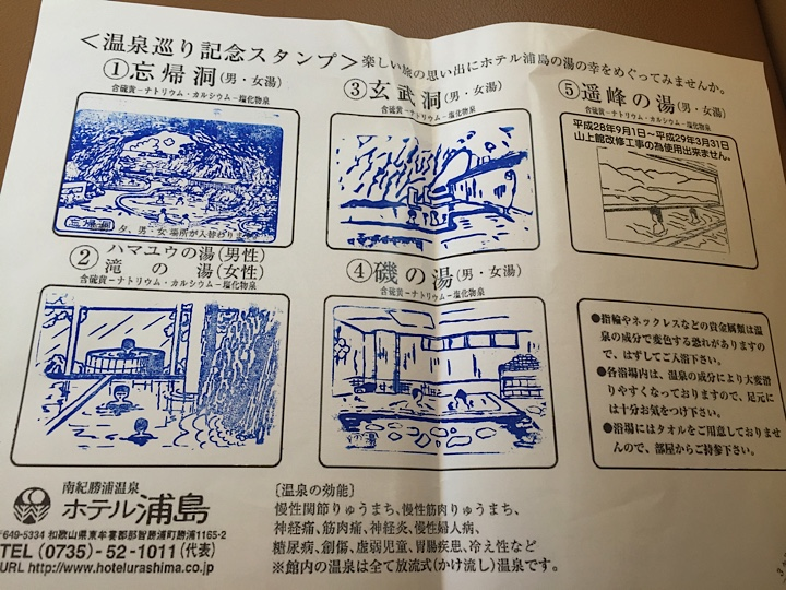 I went to every hot bath and I have the stamps to prove it. Thanks for a wonderfully vintage time, Urashima Hotel