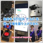 泉岳寺 STOCK で IoT を使って場を盛り上げてみた