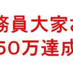 公務員大家さん月収50万達成!!