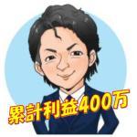 ヨコケンさん 累計利益400万達成!!