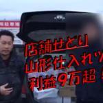 山形仕入れツアーで利益9万円!! 仕入れた商品を動画で解説しています。