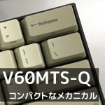 コンパクトなメカニカルキーボード。「KBParadise V60MTS-Q」