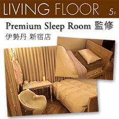 伊勢丹新宿店にて、友野なお監修の極上快眠を叶える寝室空間「Premium Sleep Room」のご提